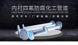钢衬四氟管道、钢衬塑管道、钢衬管道、衬PTFE、衬PE、衬PO、衬PP