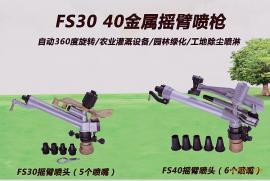 金属摇臂喷灌设备喷头旋转360度浇地神器农业灌溉远程洒水喷枪