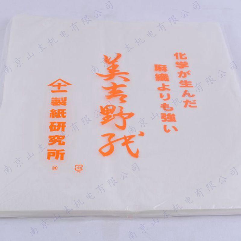美吉野纸530*530