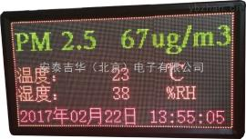 办公室PM2.5实时检测LED大屏幕