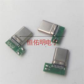 Type-c 14P侧插公头 短体拉伸插头 外露7.7带板连接器