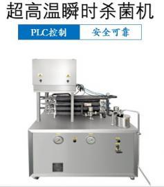 实验型瞬时超高温杀菌机 食品饮料UHT杀菌机