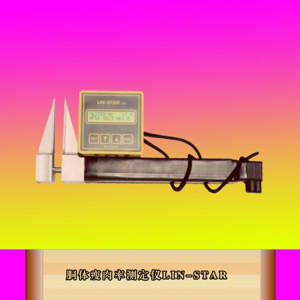 胴体瘦肉率测定仪LIN-STAR德国原装进口