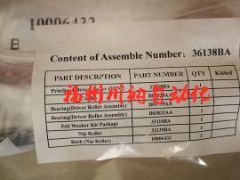 36138BA 32238BA 33110BA 32139BA MARKEM打码机维修包配件
