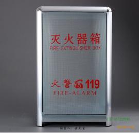 铝合金灭火器箱 铝合金+玻璃高端消防灭火器收纳箱