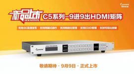 HDMI中控矩阵C5-0909可视化按键cyaninfo出品