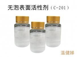 环保无泡表面活性剂C-201无磷不含硅不含消泡剂原料