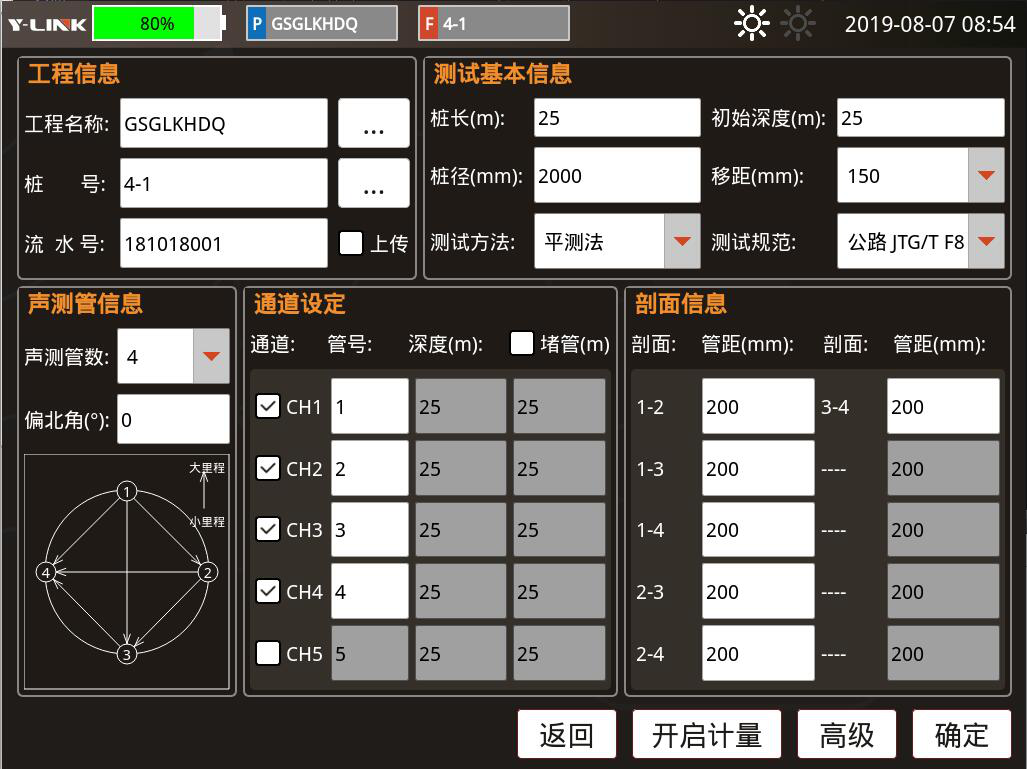 YL-PST(FS)超声波检测仪
