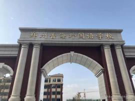 2019年普海外���Z�W校 中�鹤贤饩�消毒 恒�睾�裼斡境乜⒐�