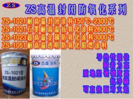 耐高温环保节能防氧化漆