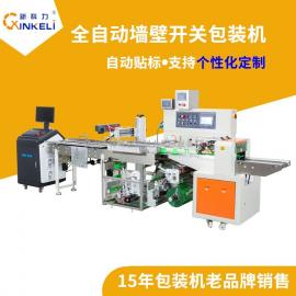xinke力电工产品电器灯座自动包zhuang机 开dankong开关86型墙壁插座包zhuang机械