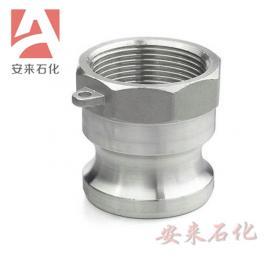 1寸2寸3寸4寸铝合金快速接头A型油罐车水管铝合金阳端接头