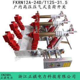 正祺电力FKN12-24/FKN12-24D户内高压负荷开关现huochu售