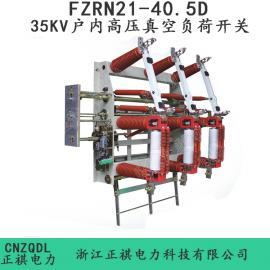 正祺电力FZRN21-40.5D/630户内高压真空负荷开关
