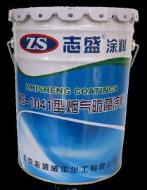 ZS-1041烟气防腐涂料 针对高温烟气腐蚀