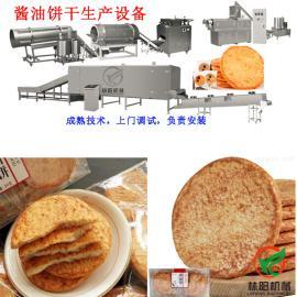 膨化食品设备-酱油饼生产设备