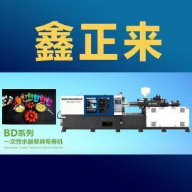 鑫正来一次性塑料餐具生产设备一次性塑料餐具制造机器生产线