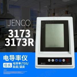 任氏3173R台式电导率/总固体溶解量/盐度/温度检测仪