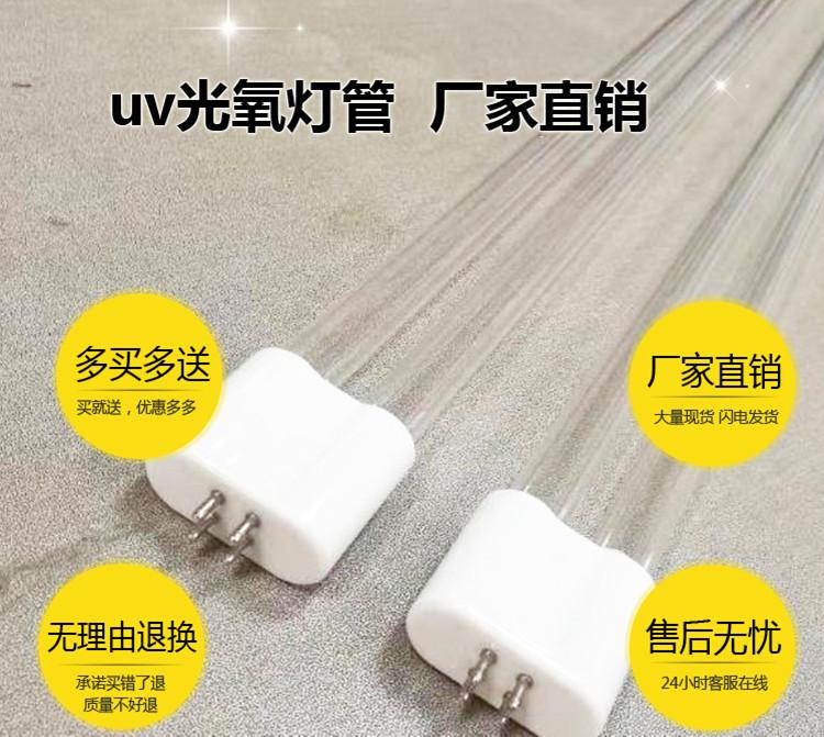 uv光氧灯管150w工业废气处理U型高臭氧紫外线光解催化灯管