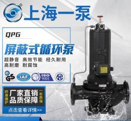 一泵QPG屏蔽式循环泵低噪声屏蔽式冷冻水循环泵空调泵增压泵