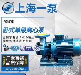 一泵ISW卧式离心泵空调循环泵冷却水泵管道离心泵
