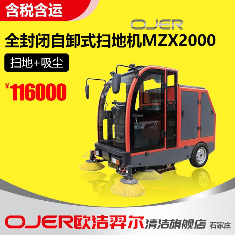 欧洁羿尔驾驶式扫地车OJER全封闭大型扫路机 清扫车吸尘车MZX2000
