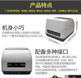 东芝标签打印机B-FV4T-TS桌面打印机条码打印机