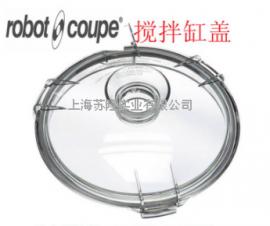 法国 ROBOT-COUPE R301盖子39380