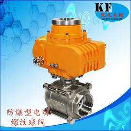 AC110V矿用煤氨气电动防爆螺纹球阀 Q911F-16P不锈钢丝口球阀