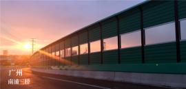 混凝土声屏障生产厂-【复合透明型声屏障】-城市轨道交通的声屏障