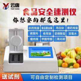 多gong能食品安全检测yi,云唐食品安全kuai检设备YT-SA08