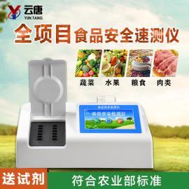 云唐多gong能食品安全检测yi,食品安全kuai检设备YT-SA08