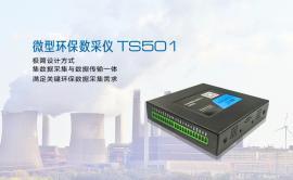 计讯TS501环保微型数采仪 微型环保行业应用终端 环保数据采集