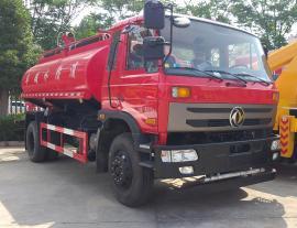 10吨消防车东风十吨消防洒水车优惠报价