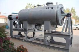 低能耗无机颜料专用干燥机 环保型无机颜料真空烘干设备