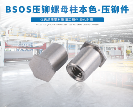 SUS304不锈钢盲孔压铆螺柱-SOS-M6-8压铆螺柱