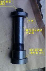 螺栓楔负载试验夹具