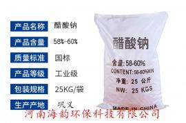 高品质醋酸钠生产厂商,乙酸钠与醋酸钠的区别?