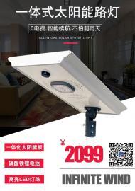 太阳能一体式30W LED路灯品质款2019新品