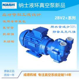 纳士新品2BV2+系列液环真空泵 应对苛刻工况设计 抗腐蚀更可靠