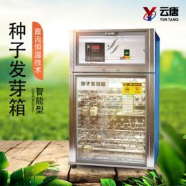 数显xing种子fa芽箱