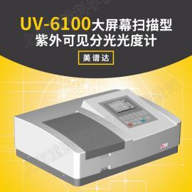 美谱达UV-6100双光束型紫外可见分光光度计 触摸屏