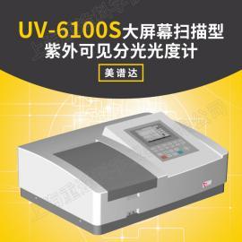 美谱达UV-6100S双光束型紫外可见分光光度计 触摸屏