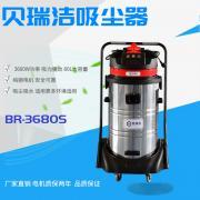 贝瑞洁干湿工业吸尘器BR-3680S三马达吸铁屑砂石用吸尘器BR-3680S