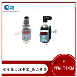 电子压力继电器 PPM-T143A 压力开关