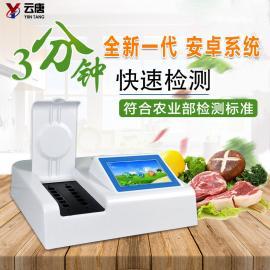 多gong能食品安全检测yi,云唐食品安全检测yi