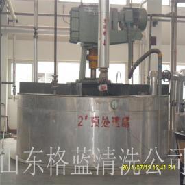 反应釜清洗冷凝器清洗优质产品格蓝化工