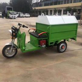 微型电动垃圾保洁车 环卫清理垃圾车