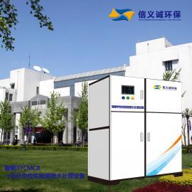 科研机构废水处理设备经过处理后废水达到排放标准500L/D