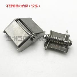 不锈钢人孔合页 带助力人孔铰链 不锈钢过滤器铰链 304弹簧助力
